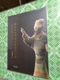 咸阳杨家湾西汉彩绘兵马俑(全新 未拆封)