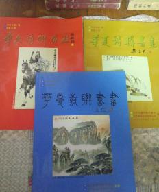华夏诗联书画2009.1.3.5.三期合售