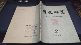 历史研究(双月刊)1994年第2期【关于琉璃河1193号周墓的几个问题】