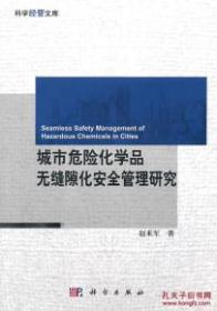 【正版】城市危险化学品无缝隙化安全管理研究