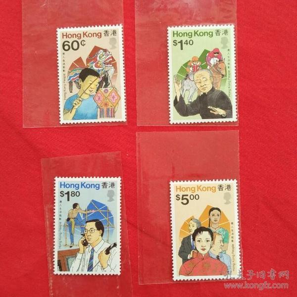 香港邮票HS46港人生活剪影建筑唱戏跑马男女老少中西结合渔民收藏珍藏集邮