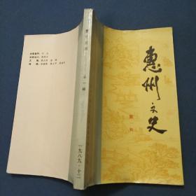 惠州文史-第一辑