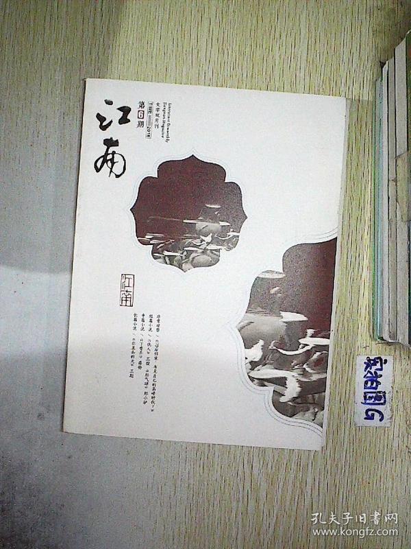 江南 2016 6