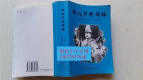 西北军将领录 杨保森 任方明主编 中国广播电视出版社