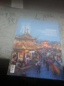 文化月刊2017年1月2月号(上半月合刊)
