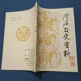 澄海文史资料 第八辑---8