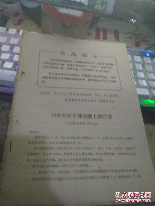 1949年、刘少奇在干部会议上的讲话