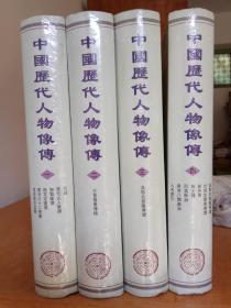 中国历代人物像传     4册全