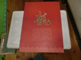 2012-1壬辰年(第三轮生肖龙)大版张龙票龙年邮票 B3