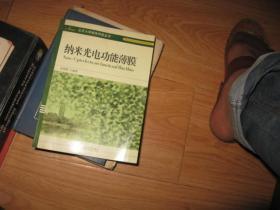 纳米光电功能薄膜——北京大学纳米科技丛书