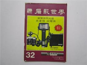 《摄影世界》1975年十一月号第32期 (邵景棉 谭文林编辑 香港摄影世界出版社)
