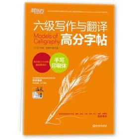 新东方 六级写作与翻译高分字帖:手写印刷体
