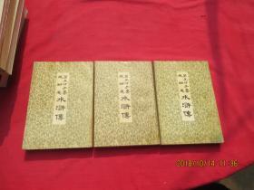 第五才子书施耐庵水浒传(第一册、第二册、第三册)