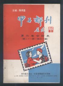 《甲子邮刊》第二卷合订本(总21--40期)
