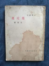 汪曾祺 邂逅集 文化生活出版社 民国三十八年初版