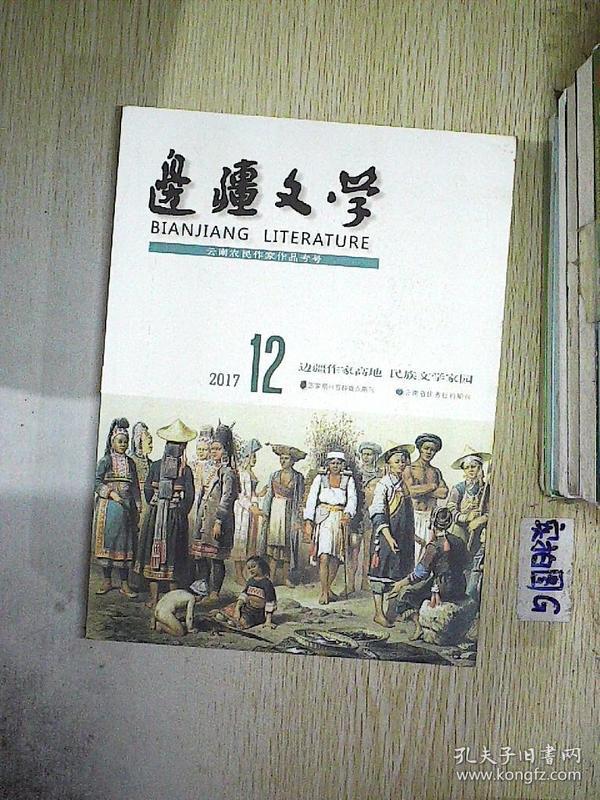 边疆文学 2017 12