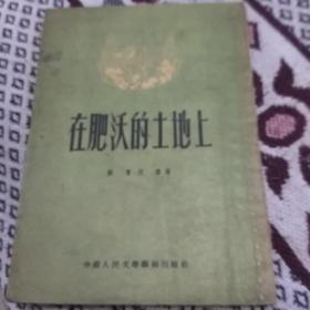 在肥沃的土地上(1953年初版)