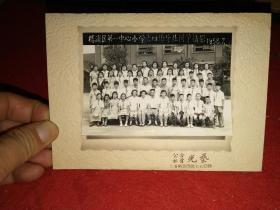 五十年代老照片—— 上海市《杨浦区第一中心小学64班毕业同学摄影1958.7.》