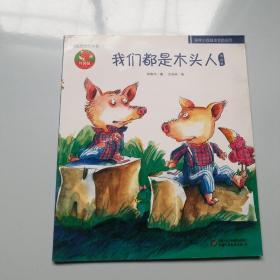 我们都是木头人图画书——中国原创图画书