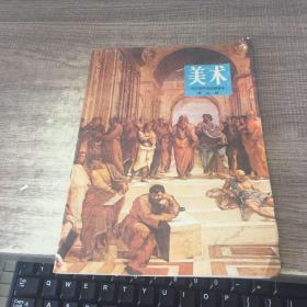 全日制中学试用课本:美术第五册