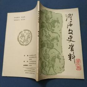 澄海文史资料 第九辑--9