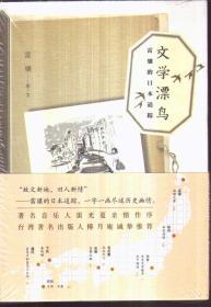 文学漂鸟:雷骧的日本追踪