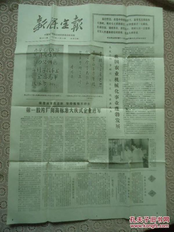新保定报1977年12月24日第二版整版为第二次汉字简化方案(草案)