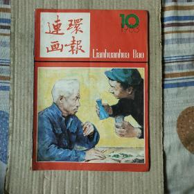 连环画报1983-10