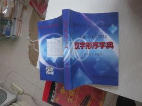汉字形序字典