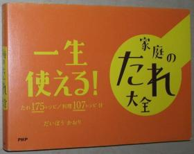 日文原版书 一生使える!家庭のたれ大全 たれ175レシピ/料理107レシピ付