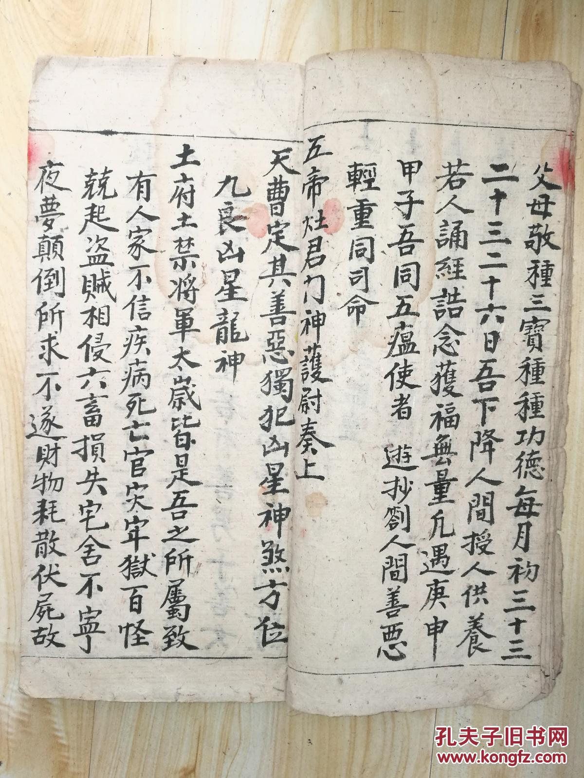民国手抄经书2部(取水经,土地经)图片