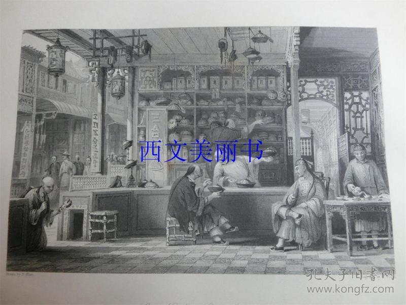 【现货 包邮】《广州帽庄》1845年铜/钢版画 托马斯-阿罗姆 (Thomas Allom)作品 尺寸约26.2 × 20.5厘米 出自中华帝国图景(货号18021)
