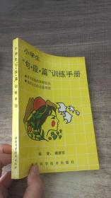 小学生句段篇训练手册