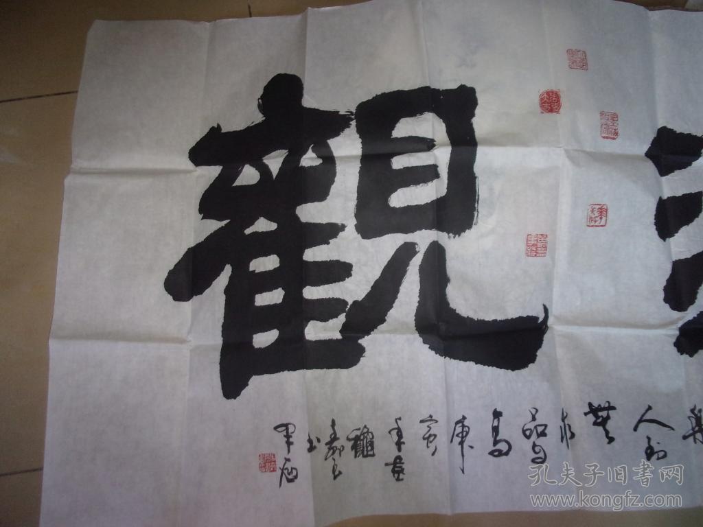 广州书法家 不知谁似姓马还是龙 见名款及印章--大幅书法1张----不图片