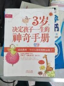 (正版现货~)3岁,决定孩子一生的神奇手册9787510108341