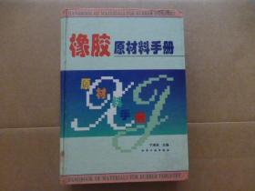 橡胶原材料手册