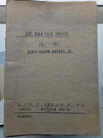 山东省郯城县马头公社孙港口大队1962-1965选民登记、代表证存根、贫协会员登记档案装订本