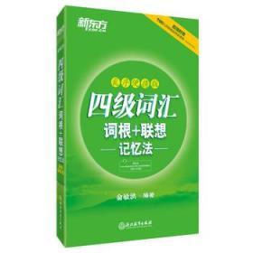 新东方 四级词汇词根+联想记忆法(乱序便携版)