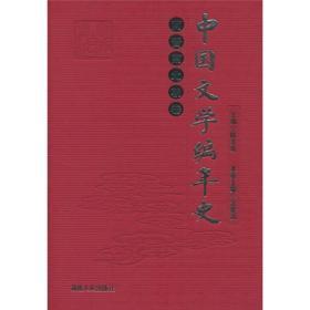 -F中国文学编年史 两晋南北朝卷