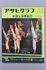 アサヒグラフ《朝日新闻》特集 中国上海舞剧团 日本公演 1972年8月4日 昭和四十七年 孙平化团长 肖向前 日中关系正常化 藤山爱一郎 白毛女剧照 使节团的素颜 石钟琴 红色娘子军 冈本公三 玳瑁雕刻