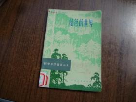 科学知识普及丛书:绿色的世界    馆藏9品  语录版   73年一版74年三印