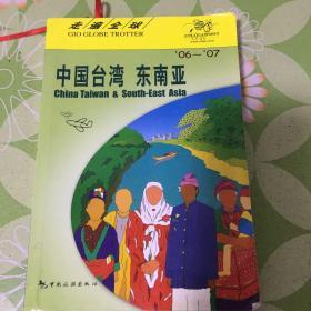 中国台湾东南亚:中国台湾·东南亚