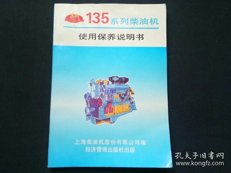 东风135系列柴油机使用保养说明书