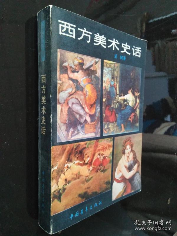 西方美术史话