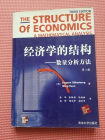 经济学的结构:数量分析方法.:3版