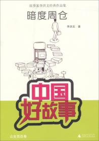 中国好故事·故事家李洪文经典作品集:暗度周仓