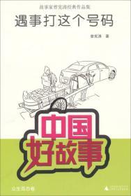 中国好故事·故事家曾宪涛经典作品集:遇事打这个号码