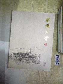 宗汉文学 2015 3
