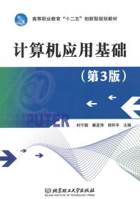 """计算机应用基础(第3版)/高等职业教育""""十二五""""创新型规划教材"""