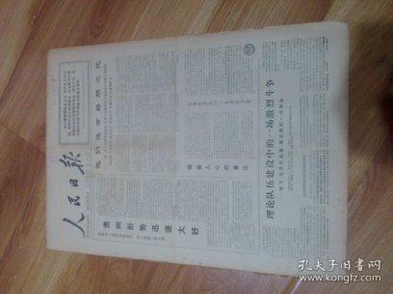 生日报  人民日报1977年5月12日 1---6版       中缝有装订孔磨损边角自然旧发黄有小裂口